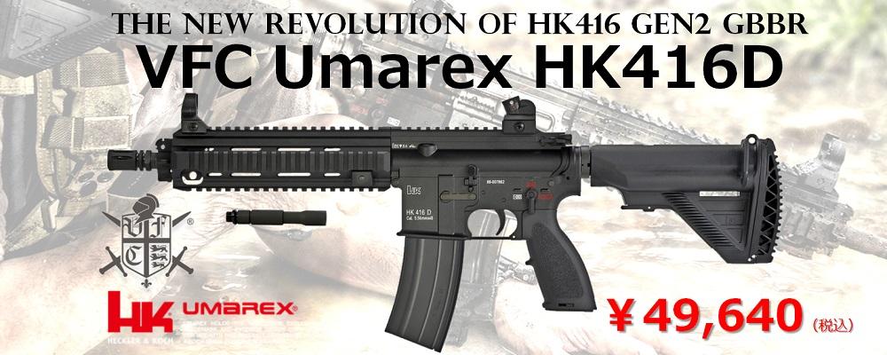 HK416V2