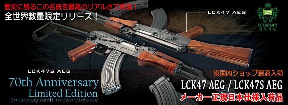 LCT AK47入荷