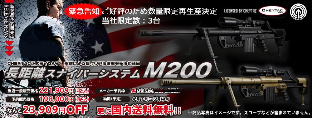 M200予約
