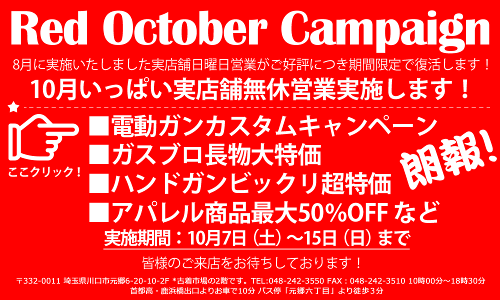 red_october_campaign